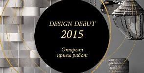 «Дизайн-Дебют» приглашает участников