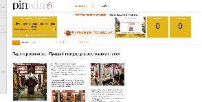 «Интерьеры Махараджей» награждает победителей конкурса на PinWin.ru
