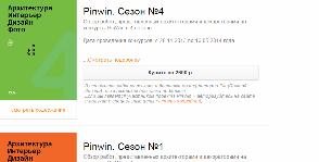 В магазине PinWin появились новинки