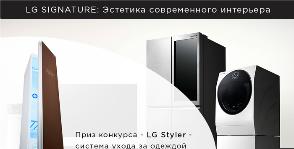 LG SIGNATURE: Эстетика современного интерьера. Новый конкурс на PinWin.ru