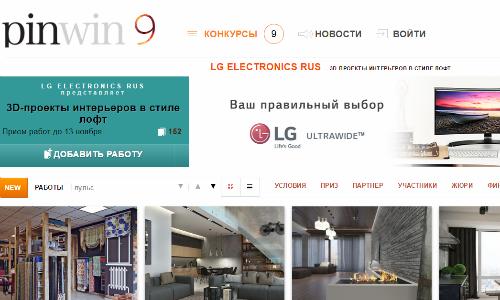 Конкурс от LG Electronics на PinWin.ru
