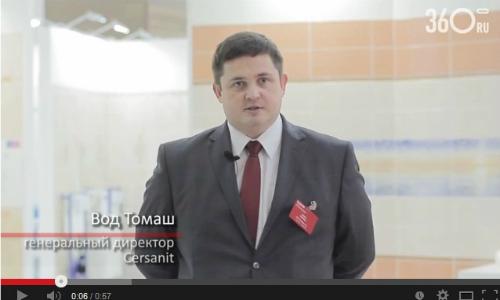 Удачный дебют Cersanit. Видео с выставки Batimat 2014