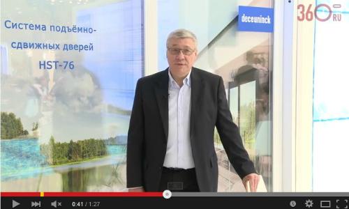 Оконные фавориты Deceuninck. Видео с выставки Batimat Russia 2015