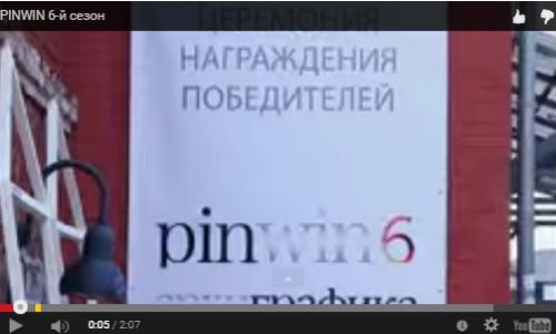 Видео с церемонии PinWin 6 сезонаКак это было?